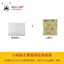 小蚂蚁/BULLANT 引擎盖隔音旗舰版(一张棉M-hood liner隔热吸音棉,1张M-mat止震板  82*46 两层)