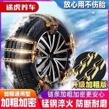 途虎定制汽车轮胎防滑链3条猛钢加粗扭链全自动卡扣+送收纳包(小)8条装 165mm-199mm