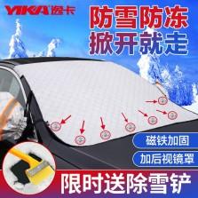逸卡 加棉加厚冬季遮雪挡汽车前挡风玻璃罩防霜板小轿车专用