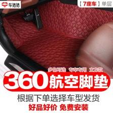 【全国免费安装】车猪猪 汽车360脚垫全包围软包镶嵌式脚垫立方酒红色单层【7座车】