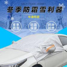 创讯 专车专用牛津加厚 防雾防雪防晒防雨隔热遮阳带反光条前档带后视镜半罩车衣