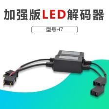 LED 专用解码器 H7