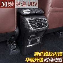 小忙牛 本田冠道专车专用 前排座椅调节开关饰框4件碳纤维
