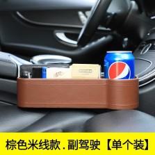 尤利特 车载座椅缝隙储物盒升级款【副驾-棕色】单个装