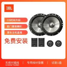 美国哈曼JBL汽车音响CS760C两门6.5英寸2分频高音头+中低音喇叭组合前门通用车载扬声器改装升级【时尚级|高低音套装】