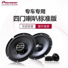 日本Pioneer先锋 汽车音响 主机直推专车专用无损安装 车载6.5英寸2分频高音+中低音+同轴四门喇叭套装【标准型】