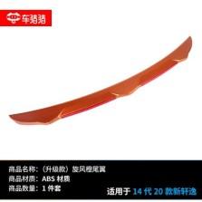 车猪猪 14代20款新轩逸【升级款】旋风橙尾翼