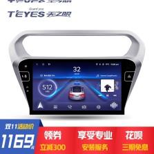 天之眼 东风标致408/2008/3008 ADAS行车辅助 GPS大屏智能车机导航一体机 wifi版+2.5D屏