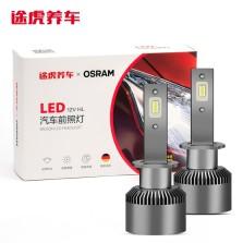 欧司朗X途虎定制  S1 汽车LED大灯 改装替换 H1 6000K 一对装 白光