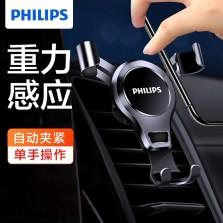 飞利浦(PHILIPS)车载手机支架出风口汽车手机重力感应支架 6.5英寸以下手机导航通用 DLK3412N 黑色