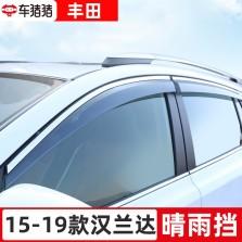 车猪猪 丰田15-19款汉兰达注塑晴雨挡雨眉遮雨板不锈钢亮条 4片装