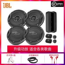 【限时包安装】美国JBL汽车音响改装 6.5英寸车载扬声器 四门喇叭+四路功放套餐 【GTO殿堂级|升级功放】
