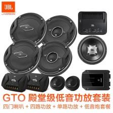 美国JBL汽车音响改装 6.5英寸车载扬声器 四门喇叭+四路功放+单路功放+低音炮套餐 【GX四门发烧级+GTO804EZ+GX-A3001+GT5-10D】