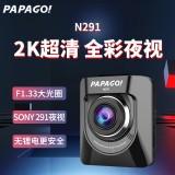 papago行车记录仪N291微光夜视夜视记录仪