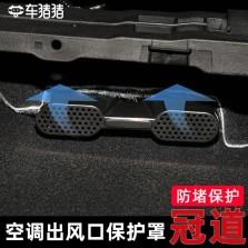 车猪猪 本田冠道专用 座椅下出风口保护罩 黑色款 【一对装】