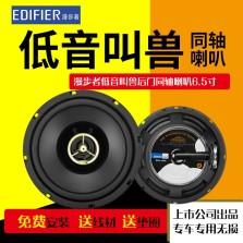 漫步者汽车音响改装【低音叫兽】后门同轴喇叭高音低音四分频器专车专用无损改装G651A【同轴喇叭】