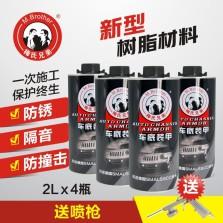【送喷枪】梅氏兄弟汽车底盘装甲 隔音降噪减震胶地盘保护剂防锈漆施工 8L(4瓶树脂)