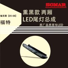 台湾秀山 尾灯 免费安装 福特 福克斯【05-08】两厢LED尾灯 熏黑款 原装位LED尾灯总成