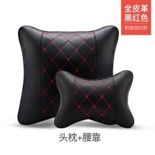 乔氏汽车札米头枕腰靠套装车用座椅护颈椎全皮革 刺绣简约款 黑红色
