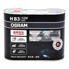 欧司朗/OSRAM 极光者·启明 NIGHT BREAKER 升级型卤素灯 HB3 12V 60W 3900K 9005NB 双只装