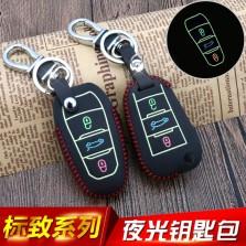 标志专车专用夜光手缝钥匙包带扣带盒子 标致207,307,308,407,408,301,308S,408,508,2008,3008,