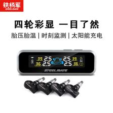 铁将军 E3 内置式 无线太阳能 胎压监测