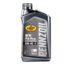 壳牌鹏致/PENNZOIL P8 Pro 特级全合成润滑油 5W-40 SP 1L