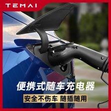 特斯拉model3便携充电器(一代)
