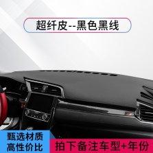 铭致 避光垫中控台防晒 专车定制避光垫【超纤皮 黑色黑线】