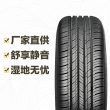 飞跃轮胎 龙腾 Supremacy 195/60R16 89H Feiyue