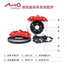 MA 两片式锻造 前轮 六活塞卡钳 配刹车盘355*32 18寸及以上轮毂用