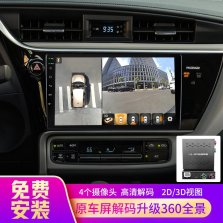 【免费安装】 360度全景 超清夜视 3D解码器款【不拆原车屏】