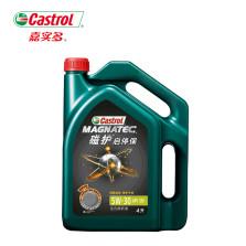 【品牌直供】嘉实多/Castrol 磁护启停保全合成机油润滑油SN 5W-30(4L装)