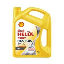 壳牌/Shell 喜力合成技术润滑油 HX5 Plus 5W-30 4L 4L 5W-30