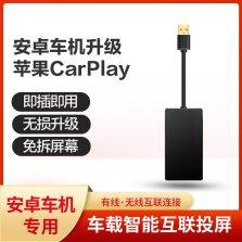 安卓车机升级无线carplay模块