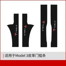特斯拉 model 3 专用 门槛条