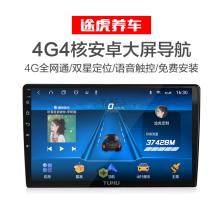 途虎定制 4G全网通 A600S导航仪智能安卓系统智能车机语音操控 2+32G+高清倒车影像+3年定向流量