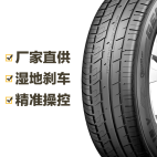美国将军轮胎 ALTIMAX GS5 195/55R15 85V FR General