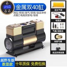 尤利特 车载充气泵 【预设胎压数显表】YD-382