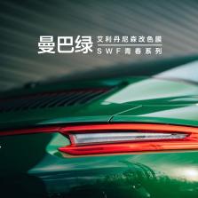艾利丹尼森 SWF青春系列改色膜 曼巴绿 中型车【全国包施工】