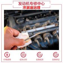 【途虎专修】发动机渗漏油/机舱脏污