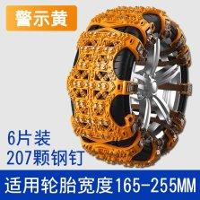尤利特 三爪防滑链黄色165-215mm6片装