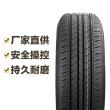 东风轮胎 DH02 205/55R16 91V DONGFENG
