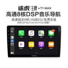 途虎王牌 T1 MAX高通骁龙8核4G全网通智能车机内置DSP功放苹果carplay/华为hicar 4+64G+倒车影像+送一年无限流量