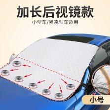 逸卡 铝箔加厚遮阳挡带后视镜 半罩车衣轿车专用【142CM*116CM】