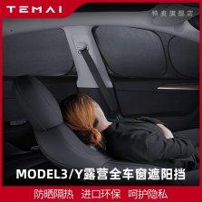 特斯拉model3前挡风玻璃遮阳帘