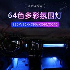 【免费安装】适用于沃尔沃S90/V90/XC90/XC60/XC40多彩中控氛围灯改装原厂款式