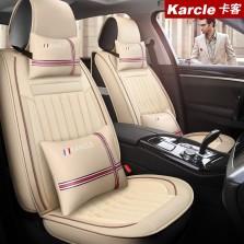 Karcle/卡客 四季通用舒适透气汽车座垫【豪华版 温馨米】