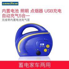 固特异 GY-2505蓄电式车载充气泵 可预设家车两用【全能版】