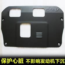 NFS 本田CRV 发动机护板 多个散热出风口下护板 15-16款【加厚钛合金】